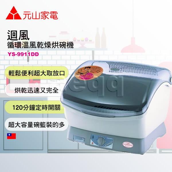 豬頭電器(^OO^) - 元山牌 迴風式溫風烘碗機【YS-9911DD】