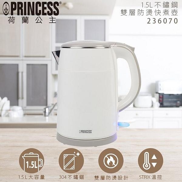 PRINCESS荷蘭公主 1.5L不鏽鋼防燙快煮壺-白 236070