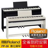小叮噹的店-全省到府安裝 樂蘭 Roland FP-30 88鍵 腳架三踏板 數位鋼琴 電鋼琴 公司貨