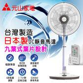 元山 14吋 DC直流 電風扇 YS-1405SFD 靜音 節能 遙控 立扇 電扇
