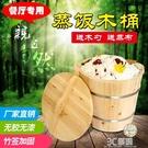 蒸飯木桶甑子香杉木蒸子米飯桶純手工糯米木桶飯蒸籠台灣飯團餐廳 3C優購HM