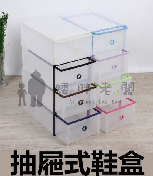 透明抽屜式膠框鞋盒男款 彩色邊框鞋子收納盒 DIY鞋盒 整理箱 置物盒