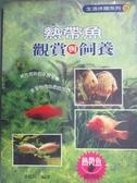 【書寶二手書T1/動植物_JLT】熱帶魚觀賞與飼養(彩色版)_李超群