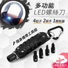 走走去旅行99750【FF020】多功能LED螺絲刀 迷你便攜起子 開瓶器工具組 萬用螺絲起子 開瓶器 工具組