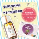 【消暑飲品組合】 樂活蜂台灣原蜜+草本之戀甜菜根晶