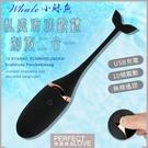 按摩蛋 G點 按摩器 情趣用品 Whale‧私處瑜珈鍛鍊刺激二合一 USB充電10頻震動遙控跳蛋 保固6個月