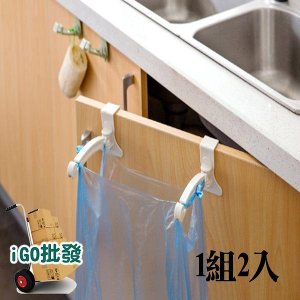 ❖限今日-超取299免運❖ 垃圾袋架 收納架 掛架 櫥櫃架 廚房 可折疊 (兩入一組)【F0140】