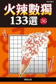 火辣數獨133選36