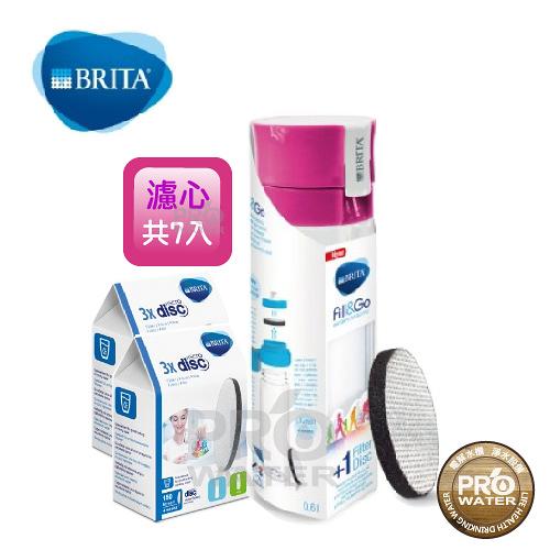 【水達人】超推組合(1瓶+2盒芯)德國BRITA Fill&Go隨身濾水瓶0.6L(桃紅色)本組合共7片濾芯
