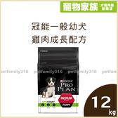寵物家族-ProPlan冠能一般幼犬雞肉成長配方12kg