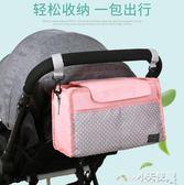 推車掛包 嬰兒推車掛包掛袋置物包防水掛袋大容量多功能掛包收納袋掛鉤配件【小天使】