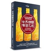 孤獨星球Lonely Planet世界精釀啤酒之旅(全球頂尖啤酒廠品嚐導覽指南)