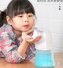 洗手機全自動洗手機智能感應泡沫皂液器衛生間家用兒童免接觸洗手液套裝LXY7546【極致男人】