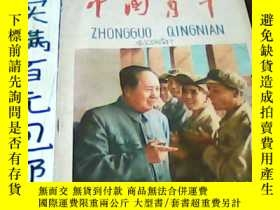 二手書博民逛書店罕見中國青年(1960.2)Y13983