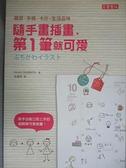 【書寶二手書T3/藝術_CIN】隨手畫插畫第一筆就可愛_王岑文, Hiromi SHIMADA