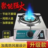 煤氣灶單灶家用液化氣不銹鋼節能單頭單眼爐具燃氣灶台式猛火灶頭