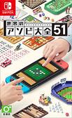 [哈GAME族]免運費 可刷卡 收錄51種的桌上遊戲 NS 世界遊戲大全 51 中日英文版