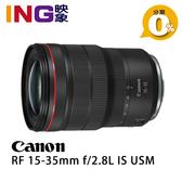 【6期0利率】Canon RF 15-35mm f/2.8L IS USM 佳能公司貨 EOS R 無反全幅鏡頭 15-35