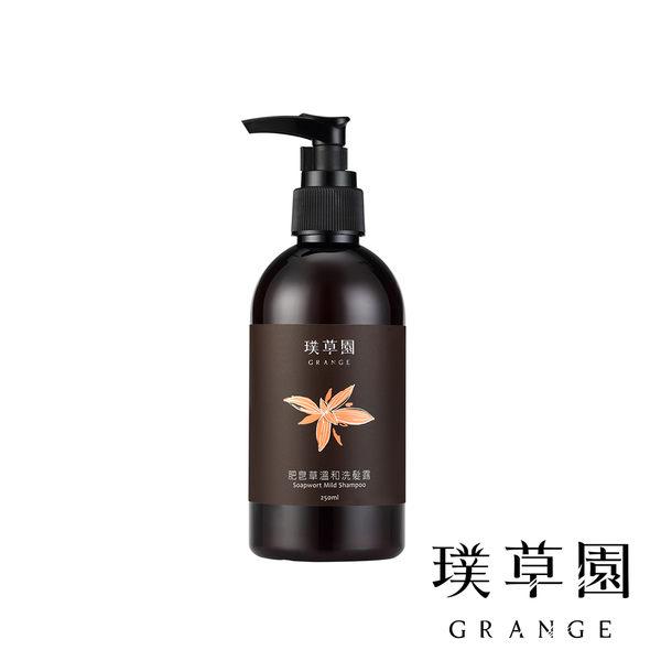 璞草園 肥皂草溫和洗髮露250ml