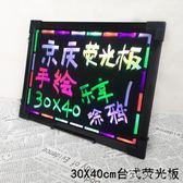 led熒光板  LED電子熒光板廣告板臺式30 40熒光屏發光彩色夜光店鋪手寫創意 igo娜娜小屋