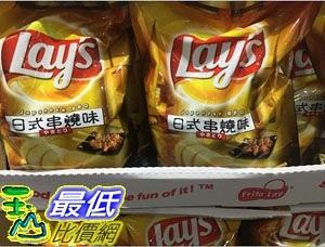 [COSCO代購] C118844 LAYS樂事 JAPANESE BBQ POTATO CHIPS 日式串燒口味洋芋片450G