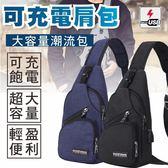 『潮段班』【VR00A300】潮流簡約風格輕便輕巧USB可充電單肩學生包胸包運動包
