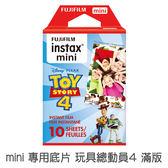 [送保護套] Fujiflm 富士 【玩具總動員4 滿版 拍立得底片】Toy Story 菲林因斯特 2021-03