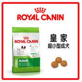 【法國皇家】超小型成犬 XA24-1.5KG*2包組(A011E02-1)