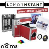 【Lomo' Instant Square拍立得相機 紅色皮革鏡頭組】Norns Lomography多重曝光 全自動快門方形底片