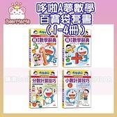 哆啦A夢數學百寶袋套書(1~4冊) 三采 4710415387509 (購潮8)
