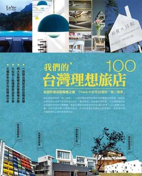(二手書)我們的台灣理想旅店100:從設計旅店到風格之宿,check-in你在台灣的「第..