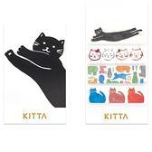 日本 KITTA 攜帶型和紙膠帶/Basic系列-貓咪們【HITOTOKI 文房具】