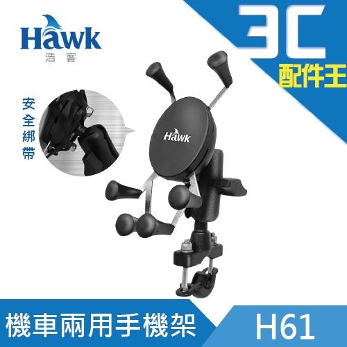 Hawk H61機車/自行車兩用手機架 支架 穩固 手機 六爪夾背 導航 自行車架 不鏽鋼