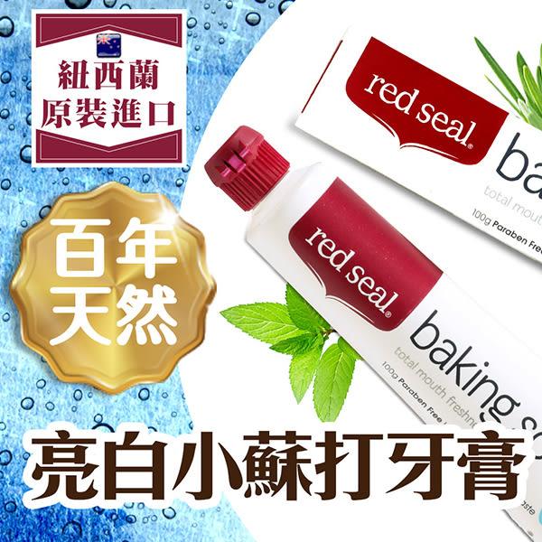 紐西蘭 Red Seal 百年天然亮白小蘇打牙膏(100g)【小三美日】