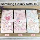 三麗鷗彩繪皮套 Samsung Galaxy Note 10 (6.3吋) Hello Kitty 雙子星 美樂蒂【正版】