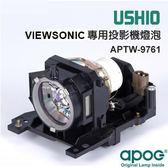 【APOG投影機燈組】適用於《VIEWSONIC PJ758/PJ759/PJ760》★原裝Ushio裸燈★
