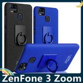 ASUS ZenFone 3 Zoom 牛仔磨砂保護殼 PC硬殼 360度支架指環扣 霧面防滑 保護套 手機套 手機殼