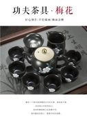 功夫茶具日式創意泡茶壺茶杯套裝陶瓷家用茶道【3C玩家】