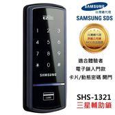 促銷▼三星電子鎖 SHS-1321超值輔助鎖 卡片 密碼 [台灣總代理公司貨]