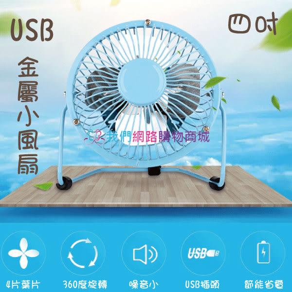 【我們網路購物商城】 USB金屬小風扇-四吋 迷你小風扇 風扇 四吋 USB