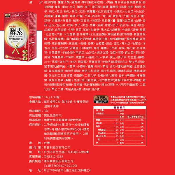 Simply 食事熱控酵素錠 / 八青淨空酵素粉 / 夜間代謝酵素錠【PQ 美妝】