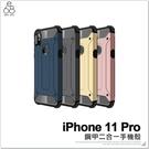 iPhone 11 Pro 防摔 手機殼 保護套 碳纖維紋 金鋼鋼甲盔甲透氣 二合一保護殼 防塵塞 手機套
