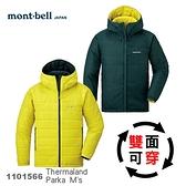 【速捷戶外】日本 mont-bell 1101566 THERMMALAND 男雙面穿防風科技羽絨外套(黃/暗藍),羽絨衣,保暖外套