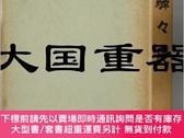 二手書博民逛書店罕見東京驛々史Y255929 東京南鐵道管理局 編 東洋館印刷所出版部 出版1973