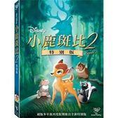 【迪士尼動畫】小鹿斑比 2 - DVD 特別版