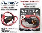 ✚久大電池❚ 瑞典 CTEK Comfort Connect M8端子 快速接頭 附防塵蓋 適用CTEK所有款式充電機