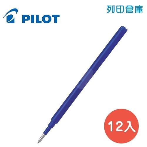 PILOT 百樂 BLS-FR7-L 藍色 0.7 魔擦鋼珠筆芯 12入/盒