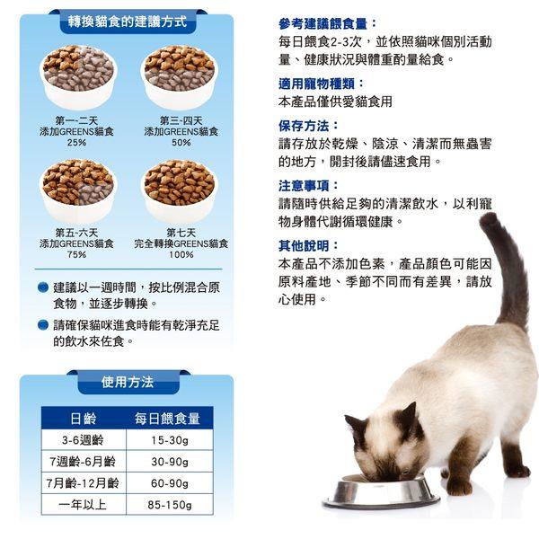 【葛莉思】貓食-海洋口味8Kg