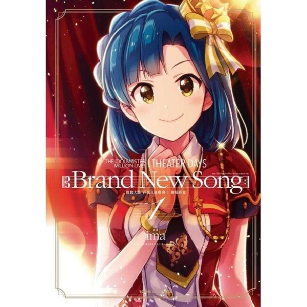 偶像大師 百萬人演唱會! 劇場時光 Brand New Song 01