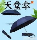 天堂傘折疊加大雙人傘黑膠遮陽傘學生晴雨傘定做廣告傘印刷LOGO字 科技藝術館